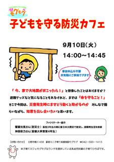 子どもを守る防災カフェ_p001.jpg